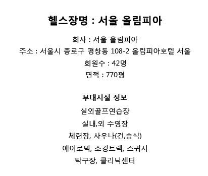 서울 올림피아 요약.jpg