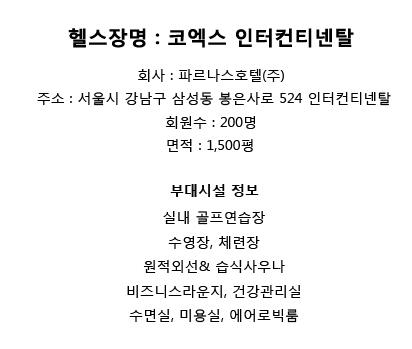 코엑스 인터컨티넨탈 요약.jpg