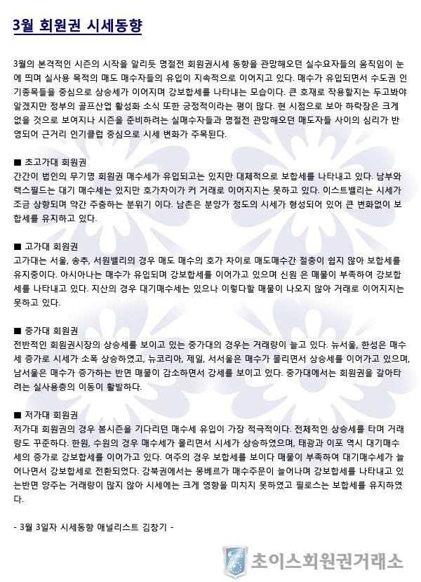 3월 회원권 시세동향.jpg